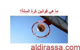 تقرير ما هي قوانين كرة السلة للصف الثامن