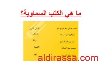 تقرير ماهي الكتب السماوية تربية إسلامية للصف الرابع