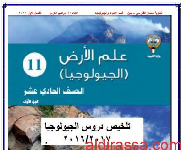 تلخيص جيولوجيا للصف الحادي عشر الفصل الاول للمعلم ابراهيم العزام