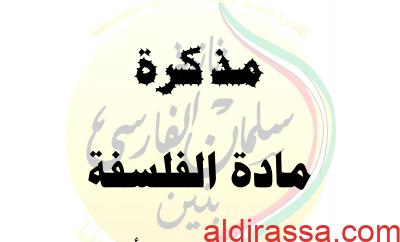 تلخيص فلسفة جديد للصف ثاني عشر أدبي الفصل الاول ثانوية سلمان الفارسي