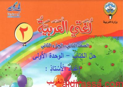 حل الوحدة الاولى انا والناس لغة عربية الصف الثاني الفصل الثاني ا.حسين الغريب