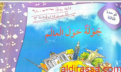 حل الوحدة الثالثة ( جولة حول العالم ) لغة عربية رابع فصل ثاني أ. الفاروق