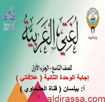 حل الوحدة الثانية علاقاتي لغة عربية للصف التاسع للمعلمة بيلسان