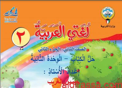 حل الوحدة الثانية مناسباتي لغة عربية الصف الثاني الفصل الثاني ا.حسين الغريب