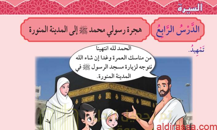 حل درس هجرة رسولي محمد الى المدينة المنورة للصف الرابع الفصل الثاني