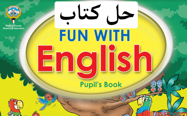 حل كتاب الانجليزي للصف الثالث الفصل الاول