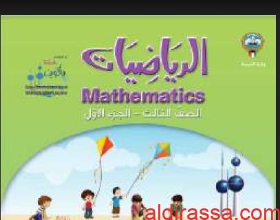 حل كتاب الرياضيات للصف الثالث الفصل الأول