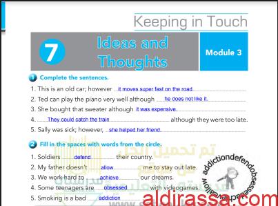 حل كتاب work book للصف الثامن unit 7 الفصل الثاني