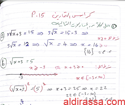 حل كراسة التمارين الوحدة الاولى رياضيات للصف الحادي عشر