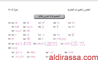 حل كراسه التمارين رياضيات من كتاب المعلم للصف الحادي عشر الفصل الاول