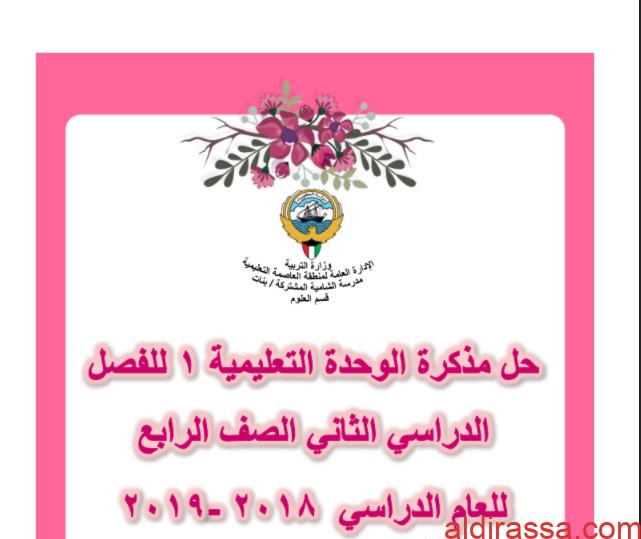 حل مذكرة علوم للصف الرابع الوحدة الاولى الفصل الثاني اعداد مريم بن ناصر