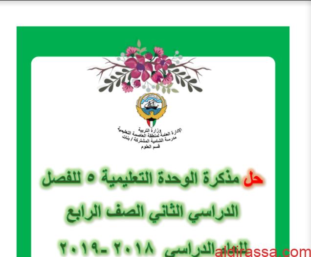 حل مذكرة علوم للصف الرابع الوحدة الخامسة الفصل الثاني اعداد مريم بن ناصر