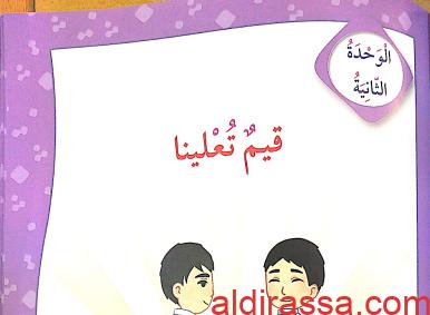 حل وحدة قيم تعلينا لغة عربية للصف الخامس فصل ثاني الفاروق