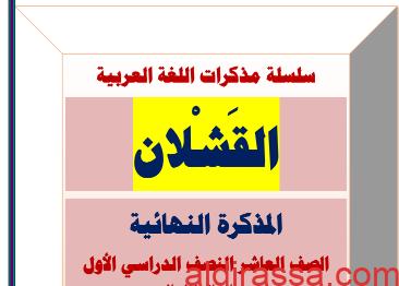 سلسلة مذكرات القشلان اللغة العربية للصف العاشر الفصل الاول