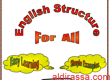 قواعد اللغة الانجليزية كاملة اعداد الأستاذ شريف