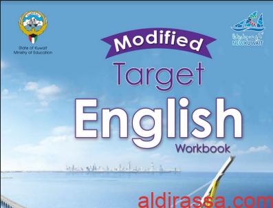 كتاب التدريبات لغة انجليزية للصف التاسع الفصل الاول