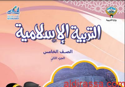 كتاب التربية الاسلامية للصف الخامس الفصل الثاني 2019-2020