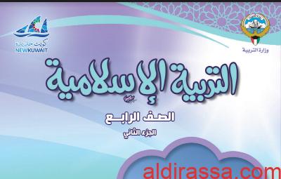 كتاب التربية الاسلامية للصف الرابع الفصل الثاني