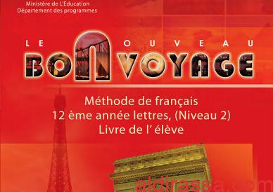 كتاب الطالب لغة فرنسية للصف الثاني عشر الفصل الاول