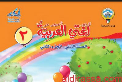 كتاب اللغة العربية للصف الثاني الفصل الثاني