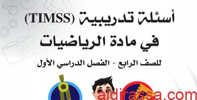 كتاب المنهج المساند رياضيات Timss للصف الرابع الفصل الاول