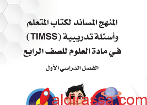 كتاب المنهج المساند علوم Timss للصف الرابع الفصل الاول