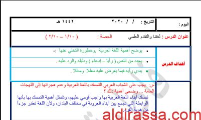 لغتنا اللغة العربية للصف العاشر الفصل الاول تحضير فاطمة جميل تيمز