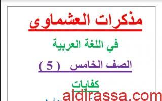 مذكرات العشماوي لغة عربية للصف الخامس الفصل الأول 2019 2020