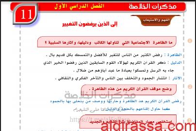 مذكرة إلى الذين يرفضون التغيير للصف الحادي عشر الفصل الاول للمعلم عبدالناصر حسن يوسف