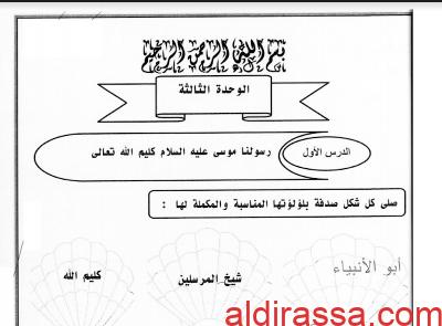 مذكرة اسلامية الوحدة الثالثة للصف الثالث الفصل الثاني