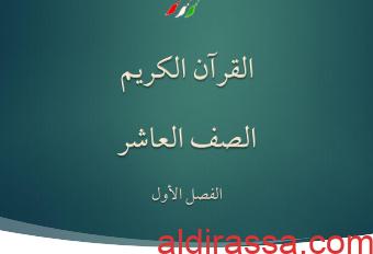 مذكرة القرآن الكريم و التجويد للصف العاشر الفصل الاول