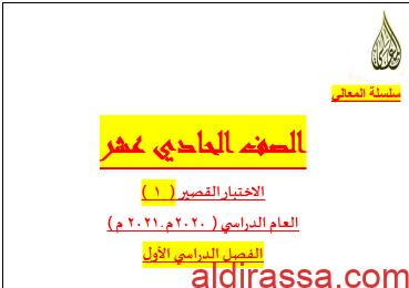 مذكرة اللغة العربية للصف الحادي عشر الفصل الاول للمعلم حمادة ماهر