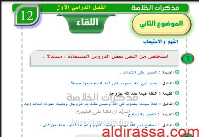 مذكرة اللقاء لغة عربية للصف الحادي عشر الفصل الاول للمعلم عبدالناصر حسن يوسف