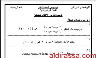 مذكرة الوحدة الأولى رياضيات للصف العاشر الفصل الاول