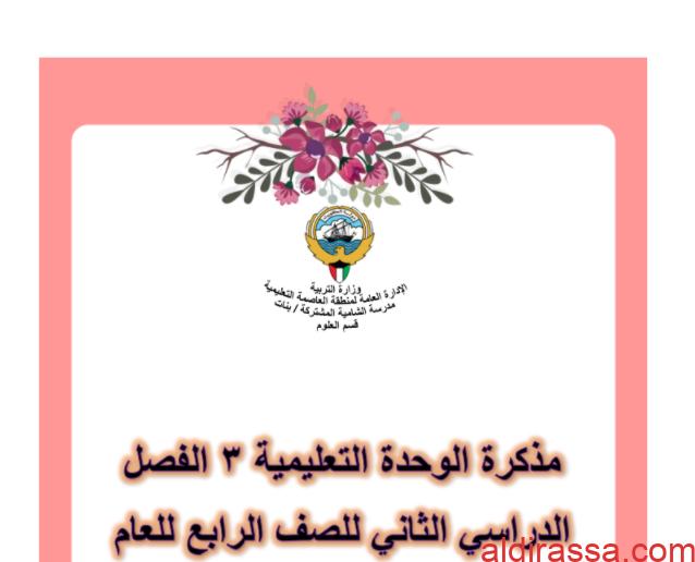 مذكرة الوحدة الثالثة علوم للصف الرابع الفصل الثاني اعداد مريم بن ناصر