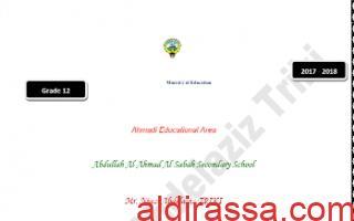 مذكرة انجليزي للصف الثاني عشر الفصل الاول للمعلم عبدالله احمد الصباح