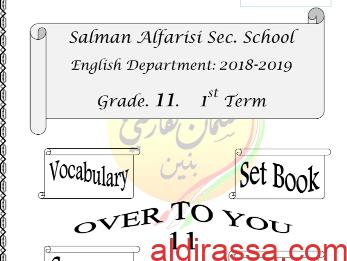 مذكرة انجليزي للصف الحادي عشر الفصل الاول ثانوية سلمان الفارسي