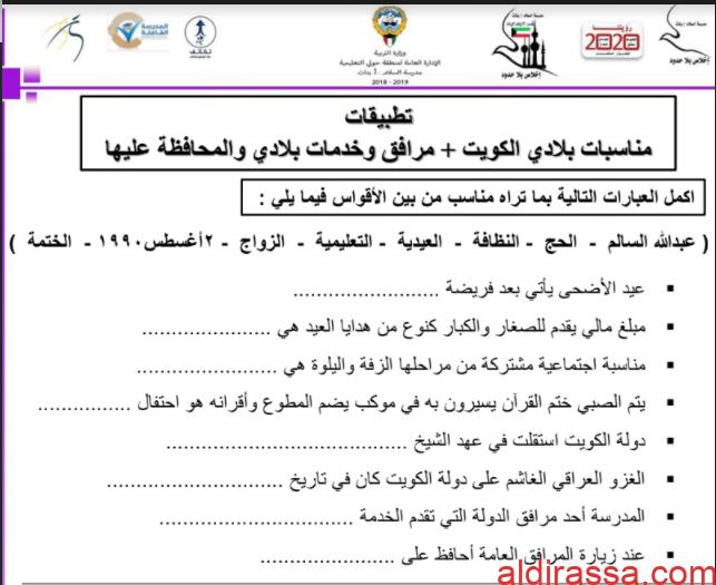 مذكرة بلادي الكويت للصف الرابع الفصل الثاني مدرسة السلام الابتدائية