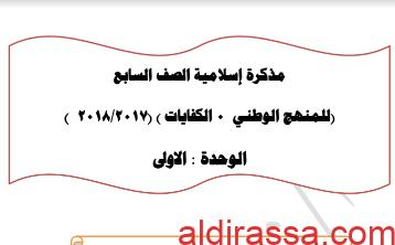 مذكرة تربية إسلامية الوحدة الأولى للصف السابع اعداد عبدالمحسن محمد