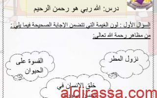 مذكرة تربية إسلامية للصف الأول الفصل الأول