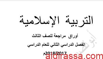 مذكرة تربية اسلامية للصف الثالث الفصل الثاني أ. ابو نصر