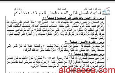 مذكرة تربية اسلامية للصف العاشر الفصل الثاني أ.وائل تركي