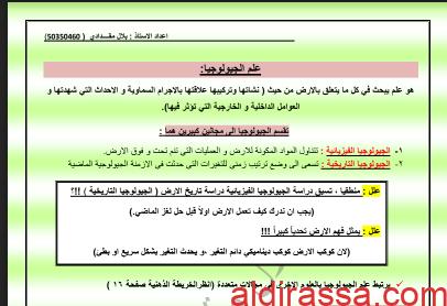 مذكرة جيولوجيا للصف الحادي عشر الفصل الاول للمعلم بلال مقدادي