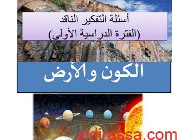 مذكرة حل أسئلة الجيولوجيا للصف الحادي عشر الفصل الاول يالكويت