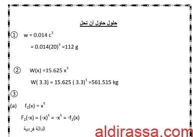 مذكرة حلول حاول ان تحل رياضيات للصف الحادي عشر الفصل الاول