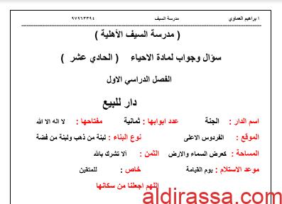 مذكرة سؤال وجواب أحياء للصف الحادي عشر الفصل الاول للمعلم ابراهيم العماوي