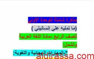 مذكرة عربي الوحدة الأولى الصف الرابع للفصل الأول إعداد الفاروق 2018 2019