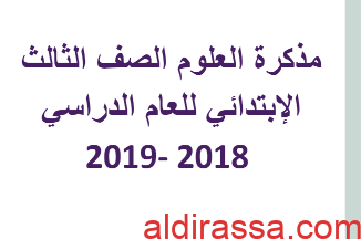 مذكرة علوم للصف الثالث الفصل الأول للمعلمة مريم بن ناصر 2018 2019