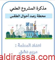 مذكرة علوم للصف الثالث للمشروع العلمي محطة رصد أحوال الطقس للمعلمة . مريم دشتي.