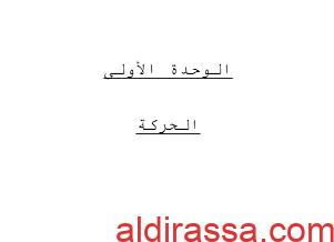 مذكرة غير محلولة فيزياء للصف العاشر الفصل الاول اعداد أ. فهد الدويري